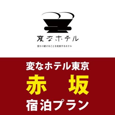 変なホテル東京赤坂☆宿泊プラン<食事なし>