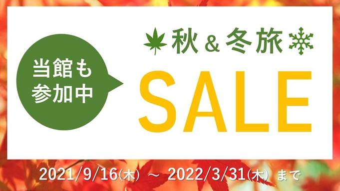 【秋冬旅セール】楽天限定!変なホテル東京赤坂☆宿泊プラン<食事なし>