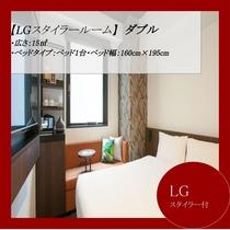 【LGスタイラールーム】ダブル