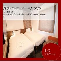 【LGスタイラールーム】ツイン