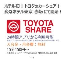 【トヨタのカーシェア】