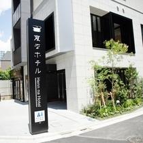 外観:変なホテル東京赤坂へようこそ♪