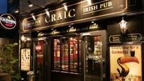 アイリッシュパブレストラン:「CRAIC(クラック)」
