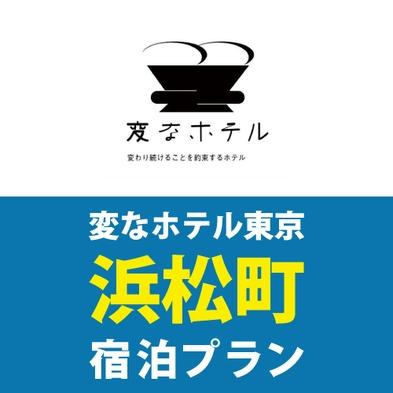 【食事なし】羽田空港,東京駅共に乗り換えなし!〜浜松町,大門駅から2分の好立地〜 直前予約OK