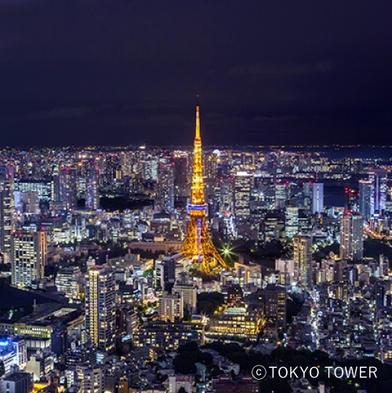 【東京タワー】メインデッキ(大展望台)チケット付きプラン<食事なし>