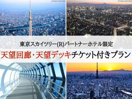 【東京スカイツリー(R)パートナーホテル限定】日時指定券付きプラン<食事なし>