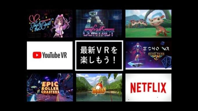 【お部屋でバーチャル体験♪】最新機種 Oculus Quest 2 VR 付き宿泊プラン<食事なし>