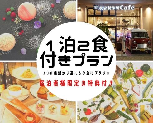 浅草橋を拠点に1泊2食付きで東京を楽しもう♪<朝食・夕食付き>