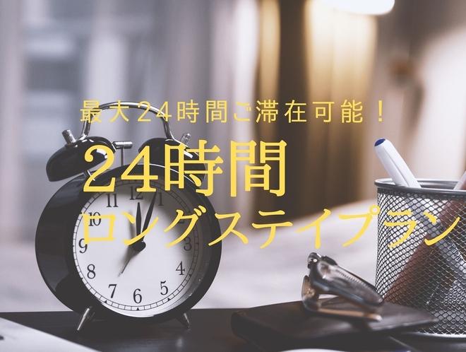 24時間ロングステイ