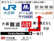 大阪難波 ⇔ ドーム前