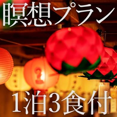 【毎月第三土、日曜日限定!】お寺体験!瞑想プラン[1泊2日3食付き]