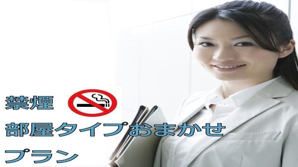 ◇禁煙◇ 部屋タイプおまかせ《Wi-Fi完備》