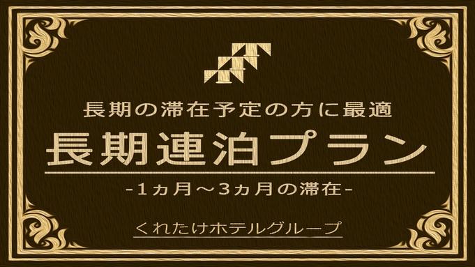 【30連泊以上】◆マンスリープラン◆〈長期宿泊割引〉