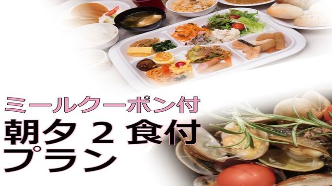 【楽天スーパーSALE】5%OFF2食付☆ミールクーポンで選べる夕食!《朝食&ハッピーアワー》