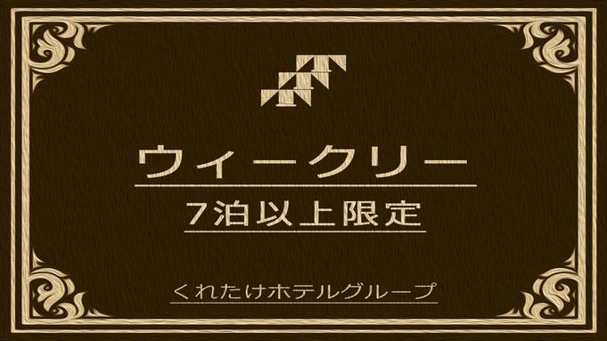 【7連泊以上】◆ウィークリープラン◆〈長期宿泊割引〉