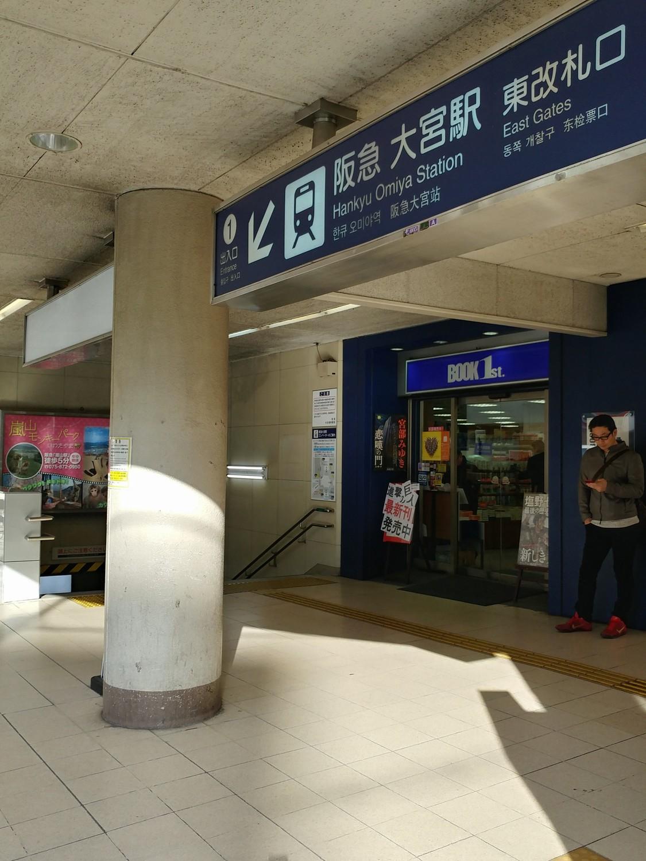 阪急京都線 大宮駅1番出口