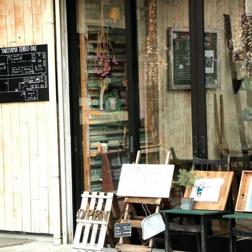 当館から車で10分♪恋人に人気の『八木山展望台』にはお洒落なカフェもあります♪