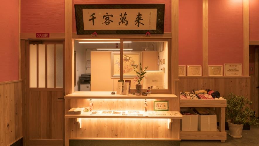 フロント:おかえりなさいませ。長旅お疲れ様でした。千慶にて日頃の疲れを癒してください。