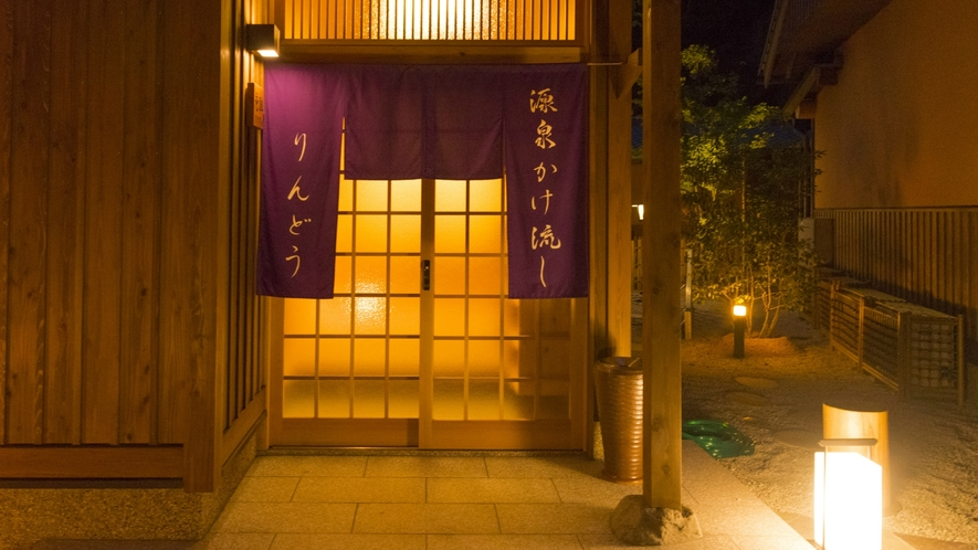 大浴場「りんどう」入浴時間:15:00~22:00、6:00~9:00