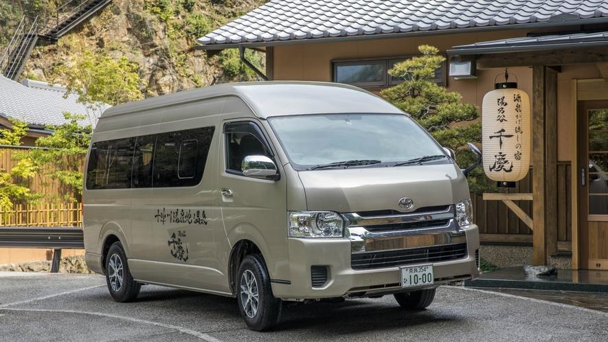 奈良交通バス停「十津川村役場」まで無料送迎しております。お電話にて事前にご予約ください。