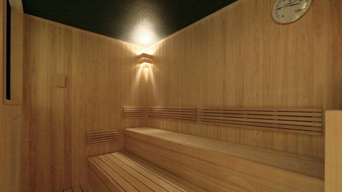 【早割21だから朝食無料】室数限定の特別プラン!サウナや露天風呂で快適ステイ!朝食付