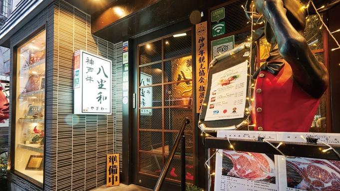 スペシャルコラボ!全国丼グランプリ金賞受賞の「八坐和重」が食べれるお食事券付プラン(素泊まり)