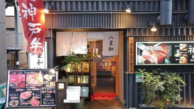スペシャルプライス!神戸牛を贅沢に焼肉で味わえる超濃厚プラン!(素泊まり・店舗での夕食付き)