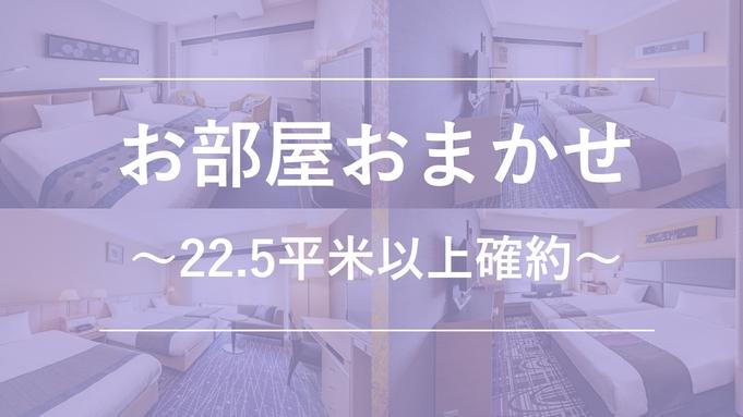 【広々22.5平米以上のお部屋確約!】〜ひとり旅・ビジネスにもワンランク上のくつろぎを〜(素泊まり)