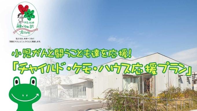 チャイルド・ケモ・ハウス応援プラン(素泊まり)