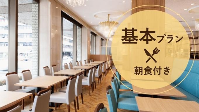 【2名様利用×朝食付き】JR「京都駅」(烏丸中央口)正面の好立地!