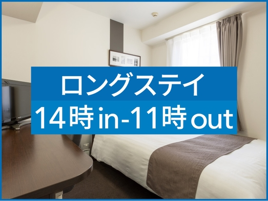 ※【 ロングステイ 】 Long Stay14時イン&11時アウト 【現地決済or事前決済】◆