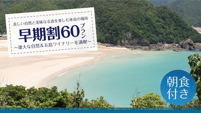 【さき楽60】60日前のご予約で旅行をお得に!ご朝食は和洋をご用意♪<朝食付>