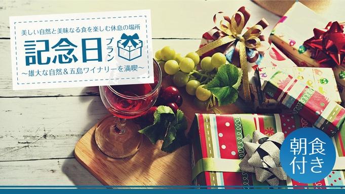 【記念日】ワイン1本プレゼント!思い出を大切に♪2大特典付アニバサリープラン<朝食付>