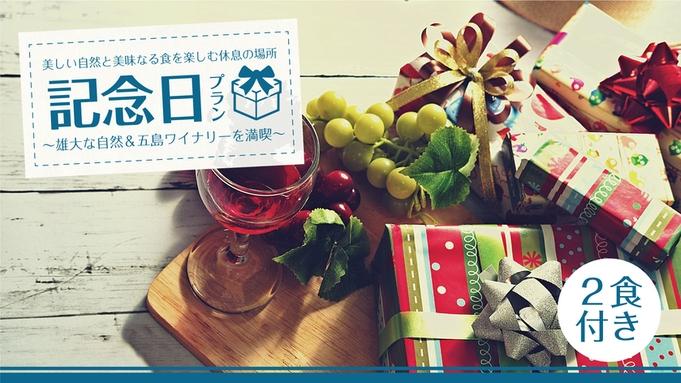 【記念日】ホールケーキ&ワイン1本プレゼント!思い出を大切に♪2大特典付アニバサリープラン<2食付>