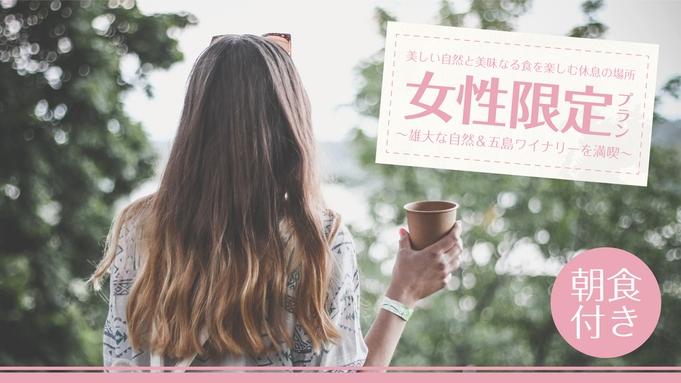 【女性限定】アメニティセットプレゼントの嬉しい特典付★女子旅応援プラン<朝食付>