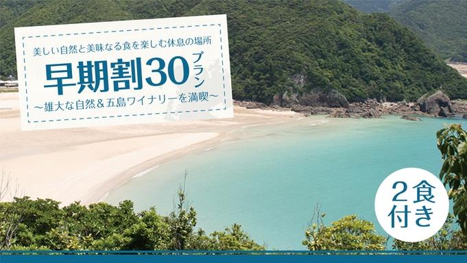 【さき楽30】30日前のご予約で旅行をお得に!ご夕食は和食会席♪<2食付>