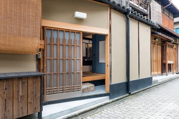 【夏秋旅セール】お得に町家一棟貸し切り くつろぐ町家ステイ夏の京都旅プラン♪