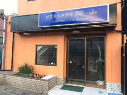 ♪お部屋で唯一天然温泉が出るホテル伊豆急下田駅前、徒歩1分♪観光にもビジネスにも◎!素泊プラン