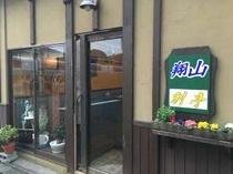 翔山別亭 (朝食)