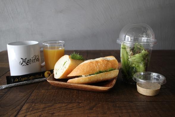 【部屋食】2種類から選べる朝ごぱん★京都の美味しいパンと素敵な見晴らしで良い一日のスタートを!