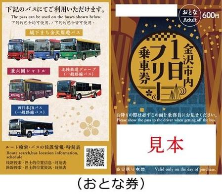 【ファミリーおすすめ】金沢市内1日フリー乗車券付きプラン <朝食付>