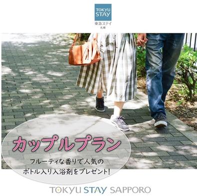 【カップルプラン】札幌満喫♪ フルーティな香りの入浴剤プレゼント!東急ステイ札幌☆ (素泊り)