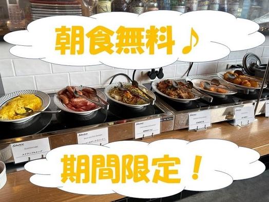 【今だけ限定!】お得な朝食無料プラン!