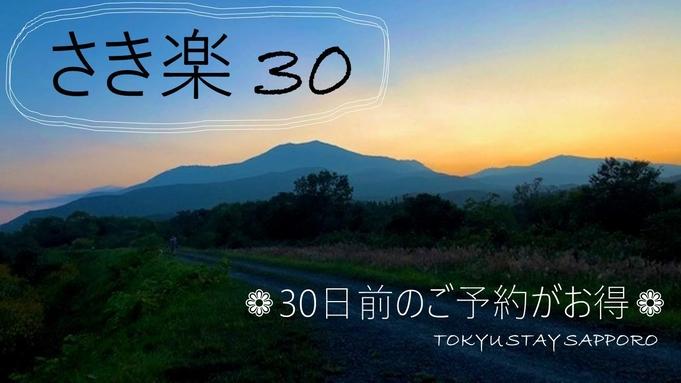 【さき楽30】全客室洗濯乾燥機完備♪ 30日前予約がお得!! (素泊り)