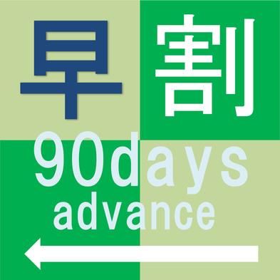 【関空送迎付き】90日前までのご予約のお客様におすすめ!【スタンダード早割90】