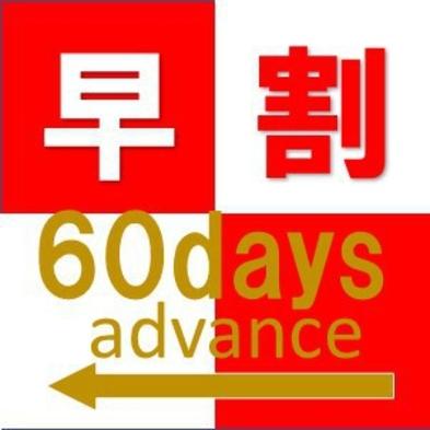 【関空送迎付き】60日前までのご予約のお客様におすすめ!【スタンダード早割60】