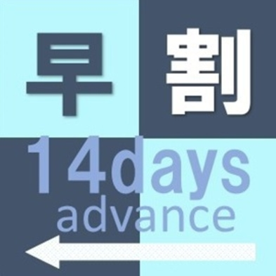 【関空送迎付き】14日前までのご予約のお客様におすすめ!【スタンダード早割14】