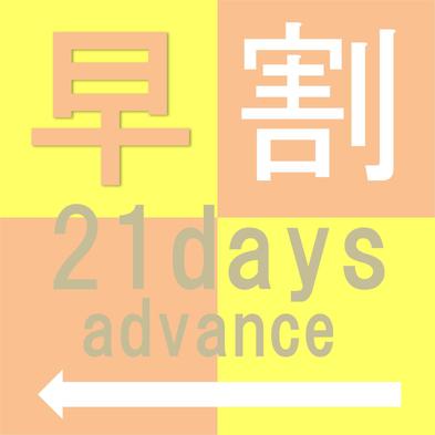 【関空送迎付き】21日前までのご予約のお客様におすすめ!【スタンダード早割21】
