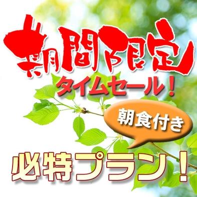 【人気No.1☆部屋数限定】ベストレートプラン!《無料朝食&ハッピーアワー&浴場完備》