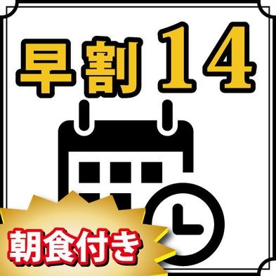 【秋冬旅セール】【早割14】2週間前のご予約でお得!無料朝食&ハッピーアワー(ビールあり)